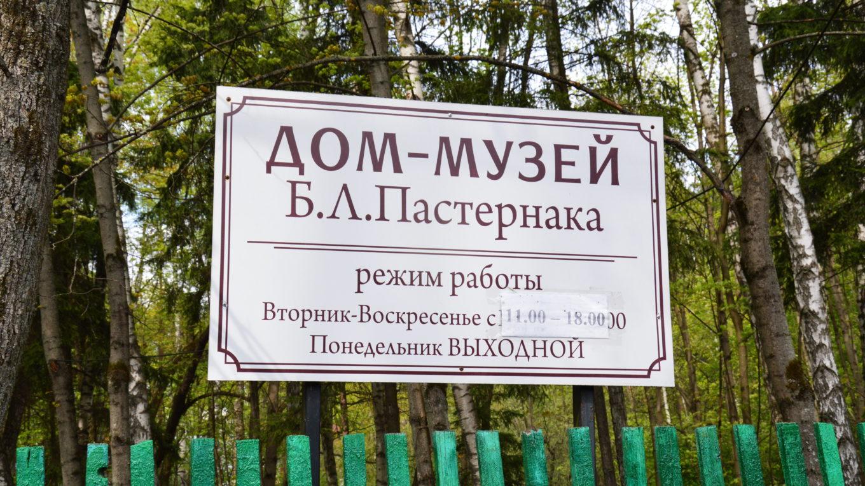 Экскурсия в Переделкино